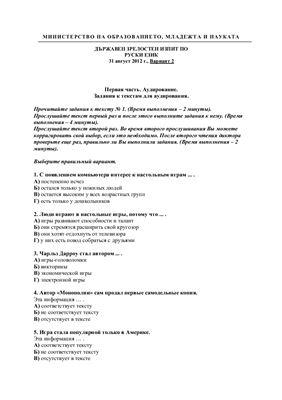 Тест по русскому языку на аттестат зрелости МО Болгарии. Экзаменационная модель 2012 года (август)