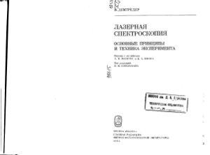 Демтредер В. Лазерная спектроскопия: Основные принципы и техника эксперимента