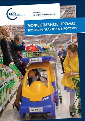 ECR Bluebook Efficient Promotions. Комитет по управлению спросом. Эффективное промо: теория и практика в России