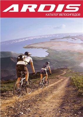 Ardis каталог велосипедов 2013-2014