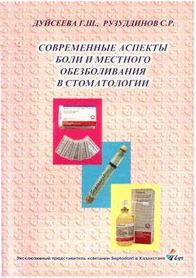 Дуйсеева Г.Ш., Рузуддинов С.Р. Современные аспекты боли и местного обезболивания в стоматологии