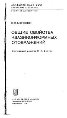 Белинский П.П. Общие свойства квазиконформных отображений