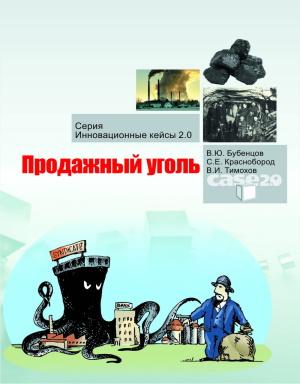 Бубенцов В.Ю., Краснобород С.Е., Тимохов В.И. Продажный уголь