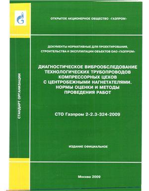 СТО Газпром 2-2.3-324-2009. Диагностическое виброобследование технологических трубопроводов компрессорных цехов с центробежными нагнетателями. Нормы оценки и методы проведения работ