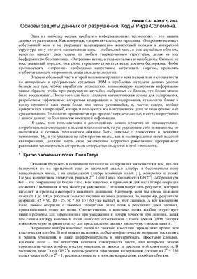 Рахман П.А. Основы защиты данных от разрушения. Коды Рида-Соломона