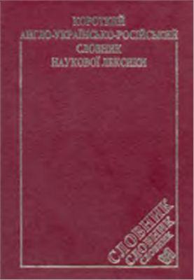 Балла М.І. та ін. Короткий англо-українсько-російський словник наукової лексики