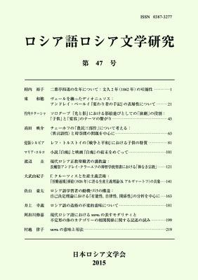 Бюллетень Японской ассоциации русистов 2015 № 47