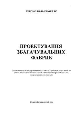 Смирнов В.О., Білецький В.С. Проектування збагачувальних фабрик