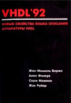 Берже Ж.М. и др. VHDL`92. Новые свойства языка описания аппаратуры VHDL