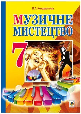 Кондратова Л.Г. Музичне мистецтво. 7 клас