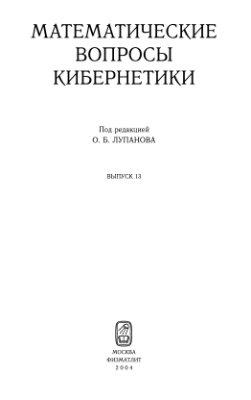 Лупанов О.Б. (ред.) Математические вопросы кибернетики. Выпуск 13