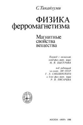 Тикадзуми C. Физика ферромагнетизма Магнитные свойства вещества