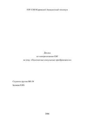 Доклад - Однотактные импульсные преобразователи