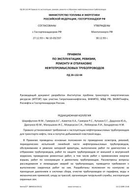 РД 39-132-94 Правила по эксплуатации, ревизии, ремонту и отбраковке нефтепромысловых трубопроводов