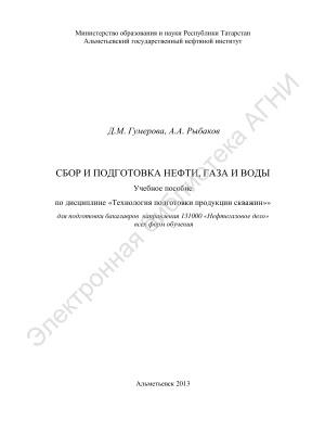 Гумерова Д.М., Рыбаков А.А. Сбор и подготовка нефти, газа и воды