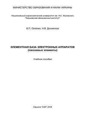 Олейник В.П., Долженков Н.В. Элементная база электронных аппаратов