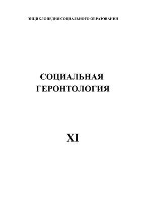 Социальная геронтология (энциклопедия соц. образ.)