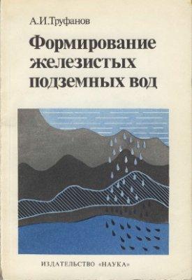 Труфанов А.И. Формирование железистых подземных вод