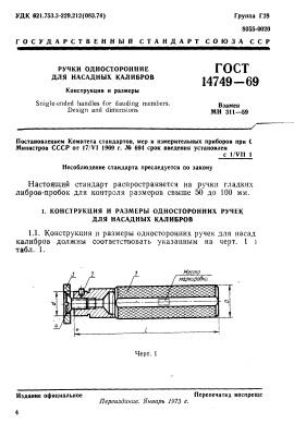 ГОСТ 14749-69 Ручки односторонние для насадных калибров. Конструкция и размеры