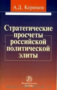 Керимов А.Д. Стратегические просчеты российской политической элиты