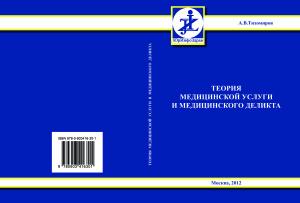 Тихомиров А.В. Теория медицинской услуги и медицинского деликта