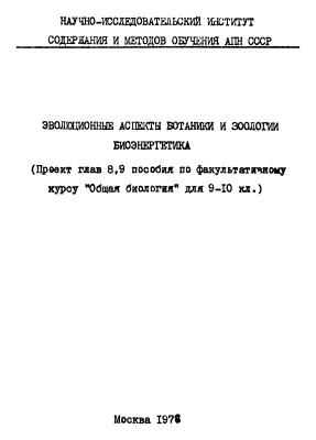 Каменский Ю.А. (отв.) Эволюционные аспекты ботаники и зоологии. Биоэнергетика