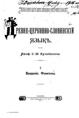 Кульбакин С.М. Древне-церковно-славянский язык. Том 1