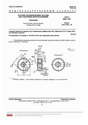 ГОСТ 9061-88 Кулачки эксцентриковые круглые