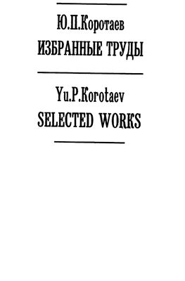 Коротаев Ю.П. Избранные труды: В 3-х т