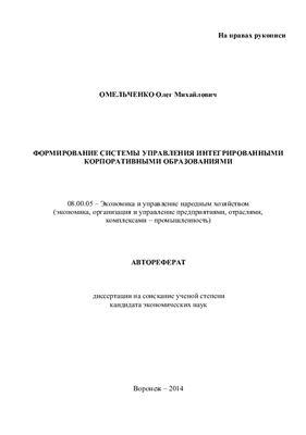 Омельченко О.М. Формирование системы управления интегрироваными корпоративными образованиями
