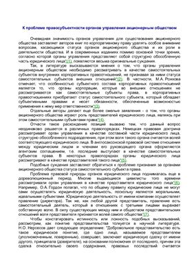 Федосеев С.В. К проблеме правосубъектности органов управления акционерным обществом