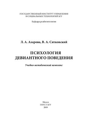 Азарова Л.А., Сятковский В.А. Психология девиантного поведения