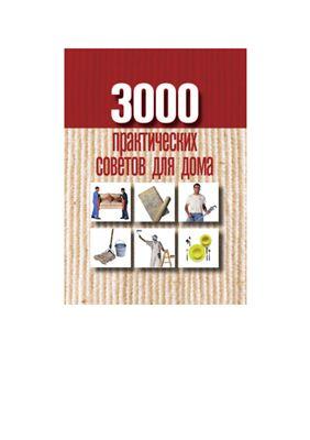 Батурина А.Е. 3000 практических советов для дома