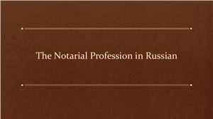 The Notarial Profession in Russian