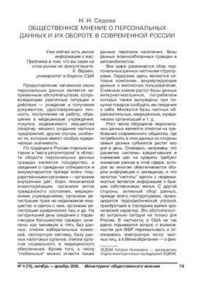 Мониторинг общественного мнения: экономические и социальные перемены 2005 №04 (76)