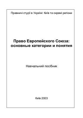 Энтин Л.М. Право Европейского Союза: основные категории и понятия
