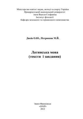 Дяків О.Ю., Петришин М.Й. Латинська мова (тексти і завдання): [практикум]