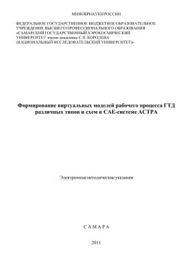 Кузьмичев В.Н. и др. Формирование виртуальных моделей рабочего процесса ГТД различных типов и схем в САЕ-системе АСТРА