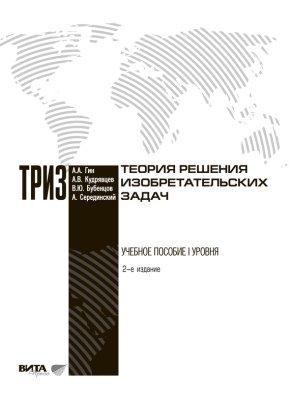 Гин А.А. и др. Теория решения изобретательских задач