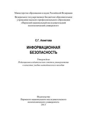 Ахметова С.Г. Информационная безопасность
