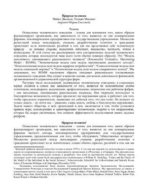 Майкл Дженсен, Уильям Меклинг. Природа человека