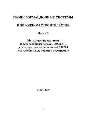 Шнайдер В.А. Геоинформационные системы в дорожном строительстве. Часть 3