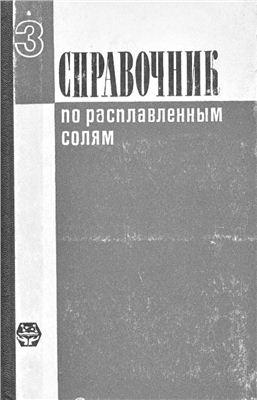 Справочник по расплавленным солям. т3