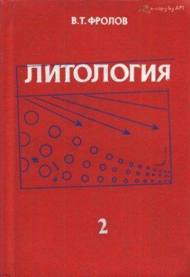 Фролов В.Т. Литология, книга 2