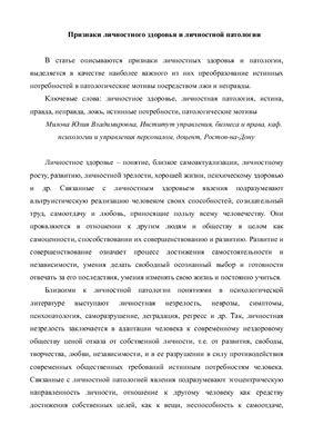 Милова Ю.В. Признаки личностного здоровья и личностной патологии