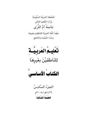 Абдулла Сулейман аль-Джарбу и др. Учебник арабского языка. Том 6