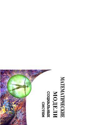 Гуц А.К., Коробицын В.В., Лаптев А.А., Паутова Л.А., Фролова Ю.В. Математическое модели социальных систем