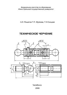 Решетов А.Л., Жуйкова Т.П., Скоцкая Т.Н. Техническое черчение