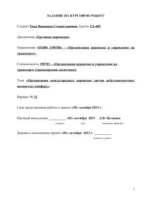 Организация междугородных перевозок листов асбестоцементных волнистых (шифер)