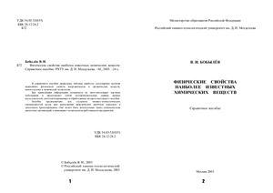 Бобылев В.Н. Физические свойства наиболее известных химических веществ